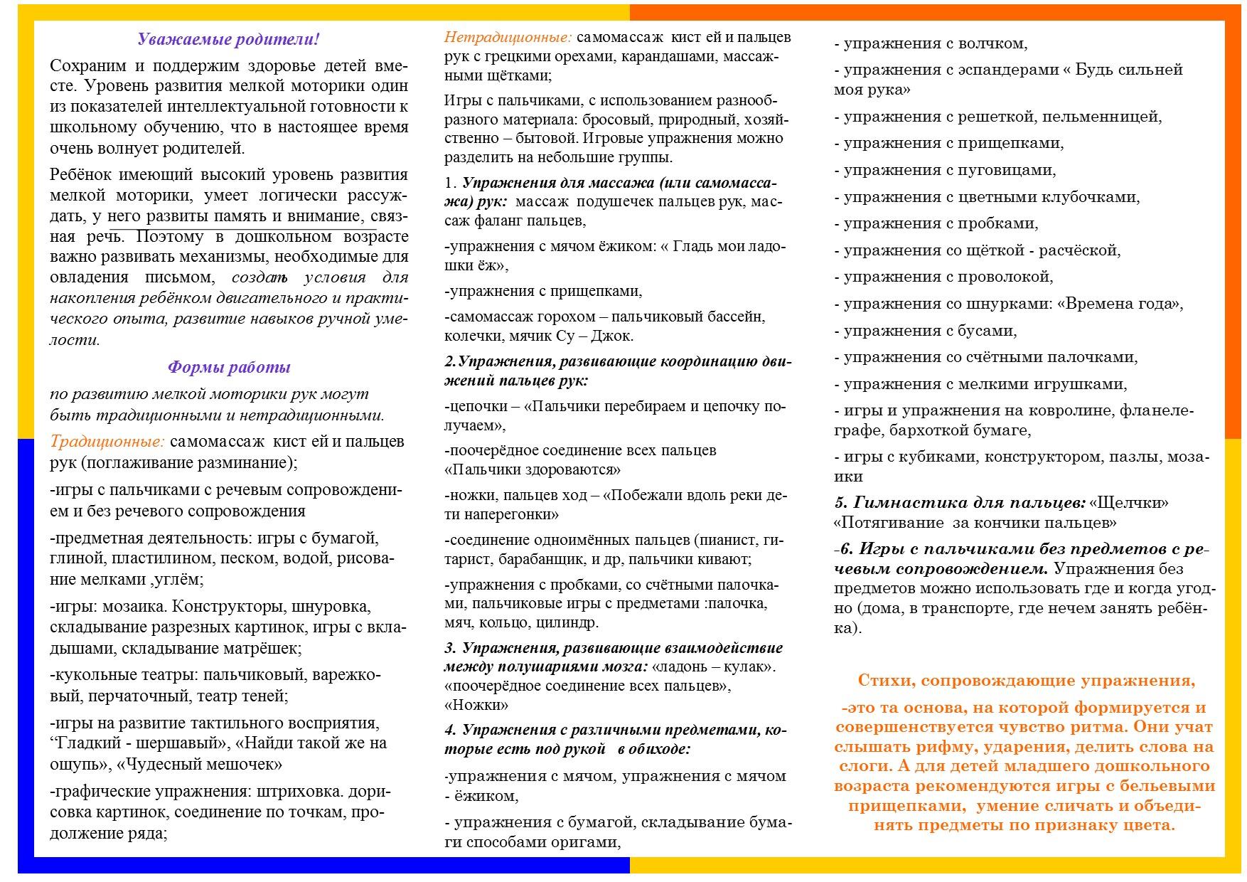 C:\Users\intelcore3\Desktop\Буклет-Таран-Т.М.1.jpg