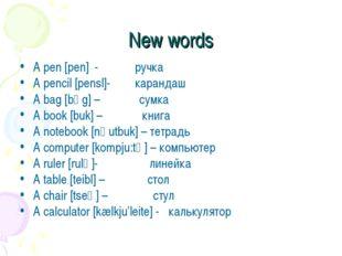 New words A pen [pen] - ручка A pencil [pensl]- карандаш A bag [bәg] – сумка