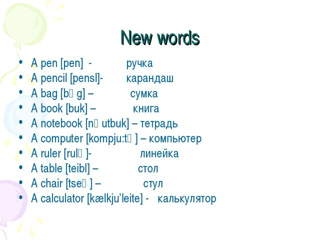 New words A pen [pen] - ручка A pencil [pensl]- карандаш A bag [bәg] – сумка...