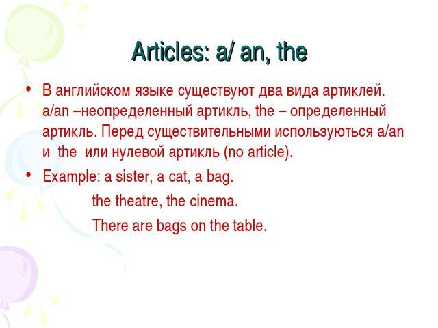 Articles: a/ an, the В английском языке существуют два вида артиклей. a/an –н...