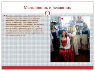 Мальчишник и девишник Накануне свадьбы в домах жениха и невесты устраивались