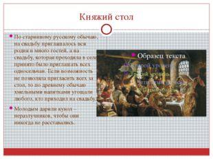 Княжий стол По старинному русскому обычаю, на свадьбу приглашалось вся родня