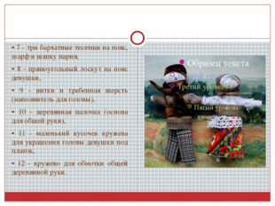 • 7 - три бархатные тесемки на пояс, шарф и шапку парня, • 8 - прямоугольный