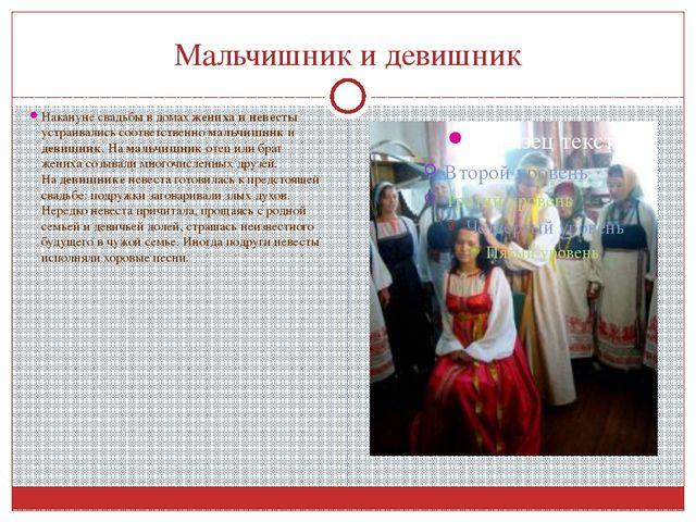 Мальчишник и девишник Накануне свадьбы в домах жениха и невесты устраивались...