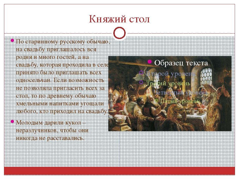 Княжий стол По старинному русскому обычаю, на свадьбу приглашалось вся родня...