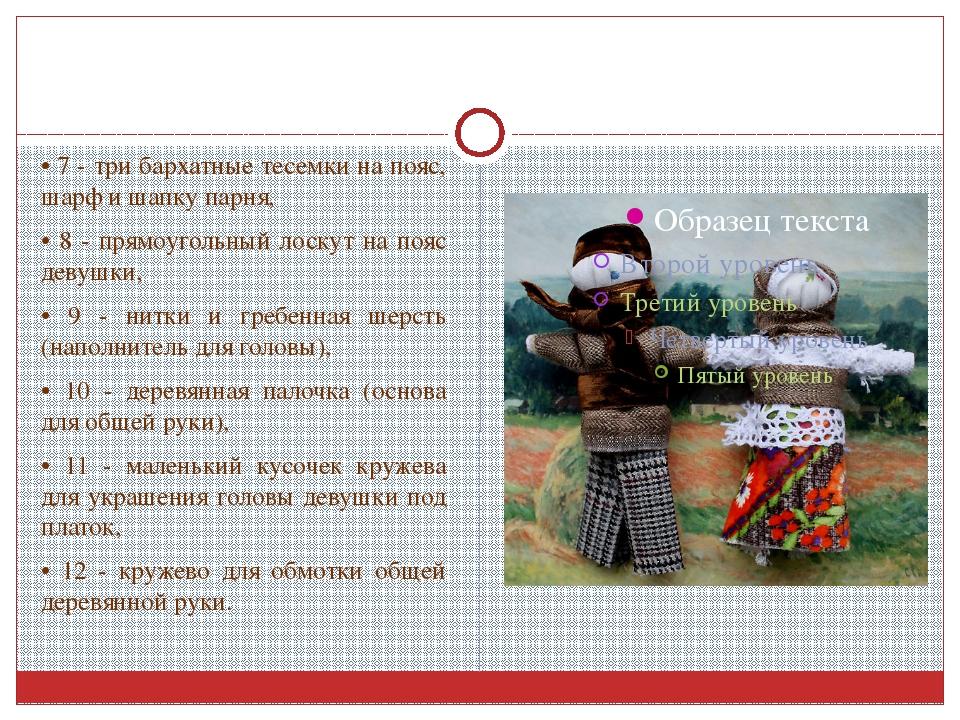• 7 - три бархатные тесемки на пояс, шарф и шапку парня, • 8 - прямоугольный...