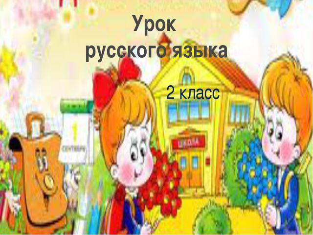 2 класс Урок русского языка