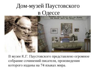 Дом-музей Паустовского в Одессе В музее К.Г. Паустовского представлено огромн