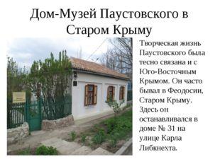 Дом-Музей Паустовского в Старом Крыму Творческая жизнь Паустовского была тесн
