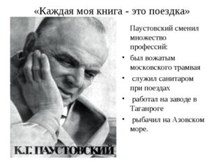 «Каждая моя книга - это поездка» Паустовский сменил множество профессий: был