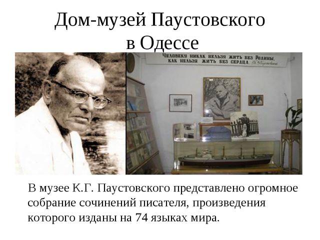 Дом-музей Паустовского в Одессе В музее К.Г. Паустовского представлено огромн...