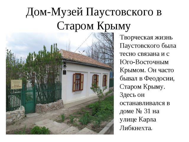 Дом-Музей Паустовского в Старом Крыму Творческая жизнь Паустовского была тесн...