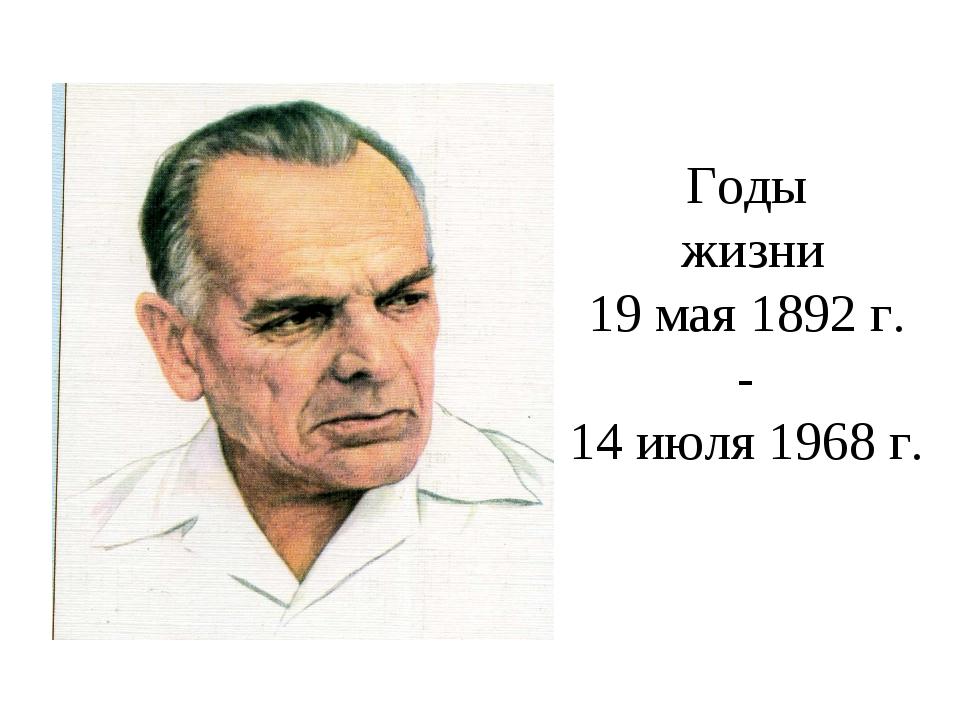 Годы жизни 19 мая 1892 г. - 14 июля 1968 г.