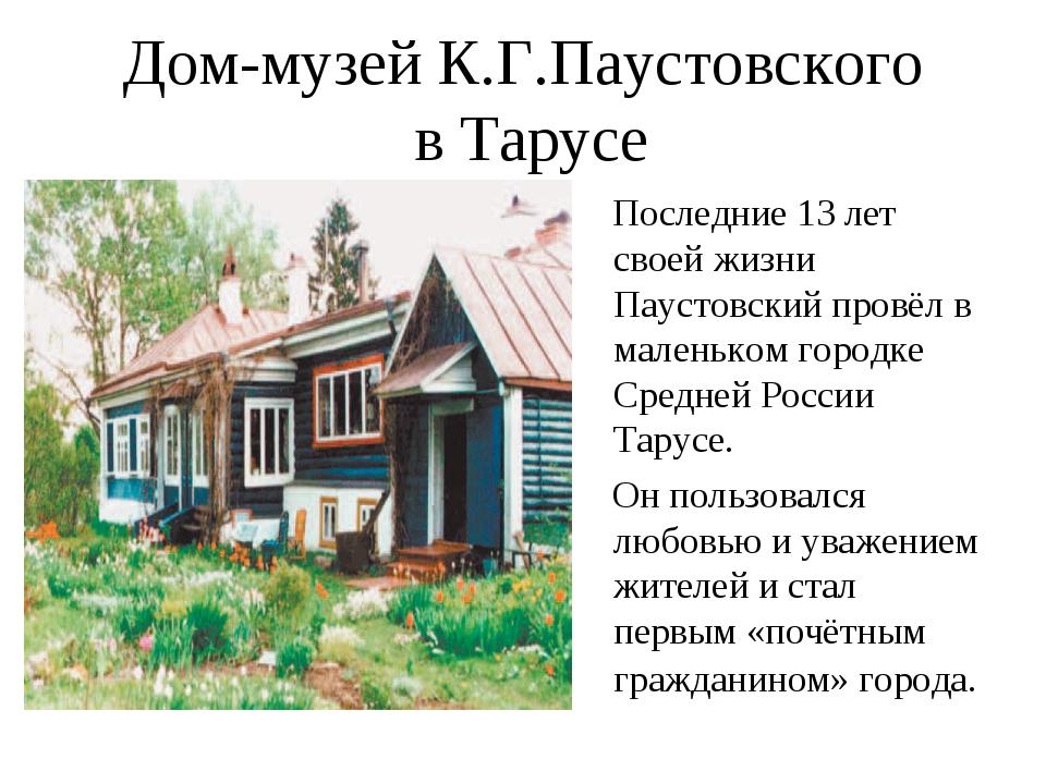 Дом-музей К.Г.Паустовского в Тарусе Последние 13 лет своей жизни Паустовский...
