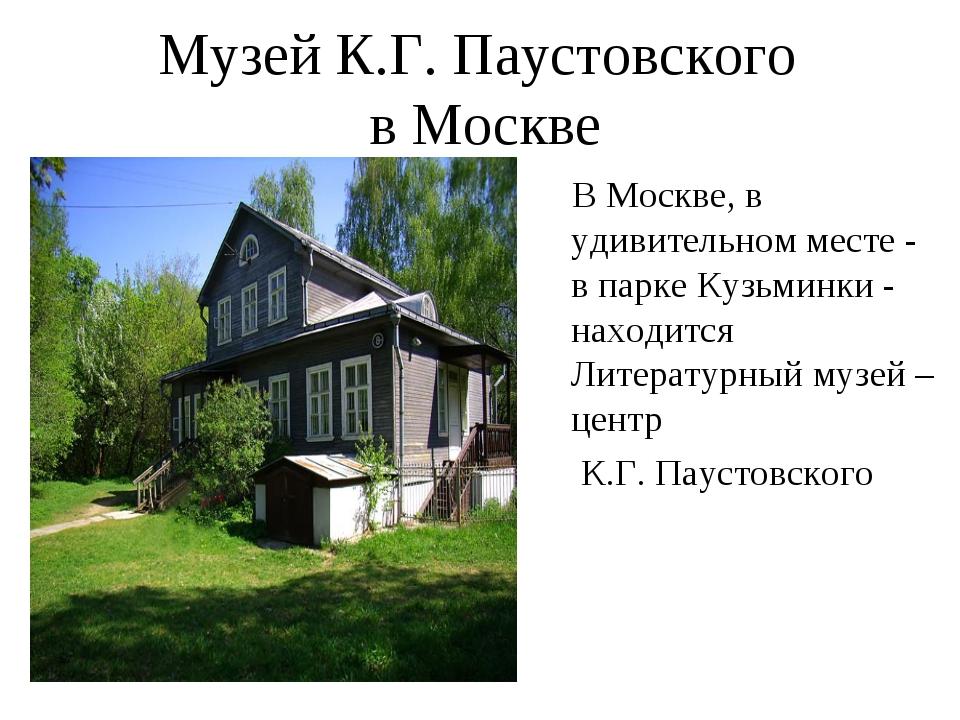 Музей К.Г. Паустовского в Москве В Москве, в удивительном месте - в парке Куз...