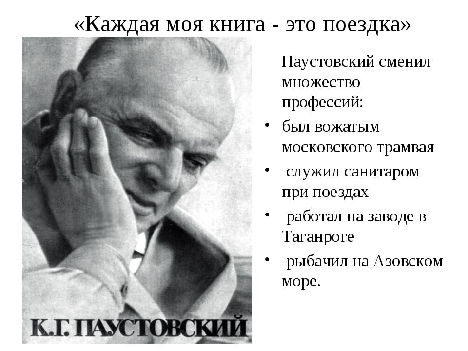 «Каждая моя книга - это поездка» Паустовский сменил множество профессий: был...