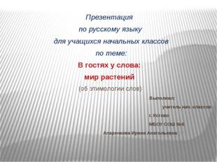 Презентация по русскому языку для учащихся начальных классов по теме: В гост