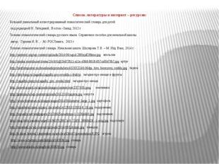 Список литературы и интернет – ресурсов: Большой уникальный иллюстрированный