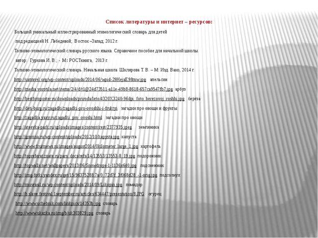Список литературы и интернет – ресурсов: Большой уникальный иллюстрированный...