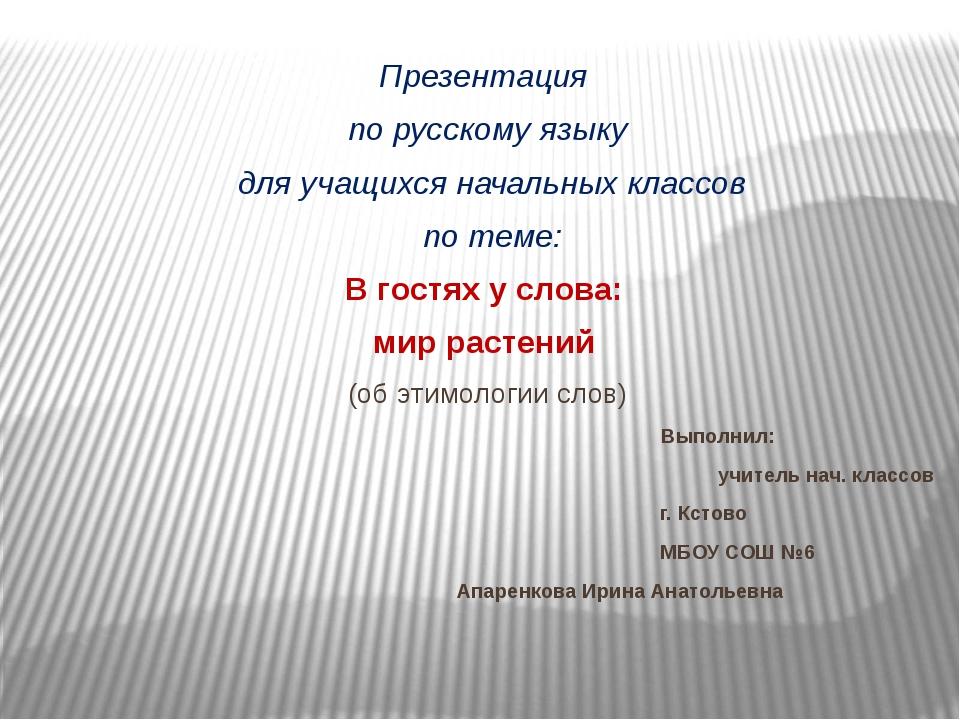 Презентация по русскому языку для учащихся начальных классов по теме: В гост...