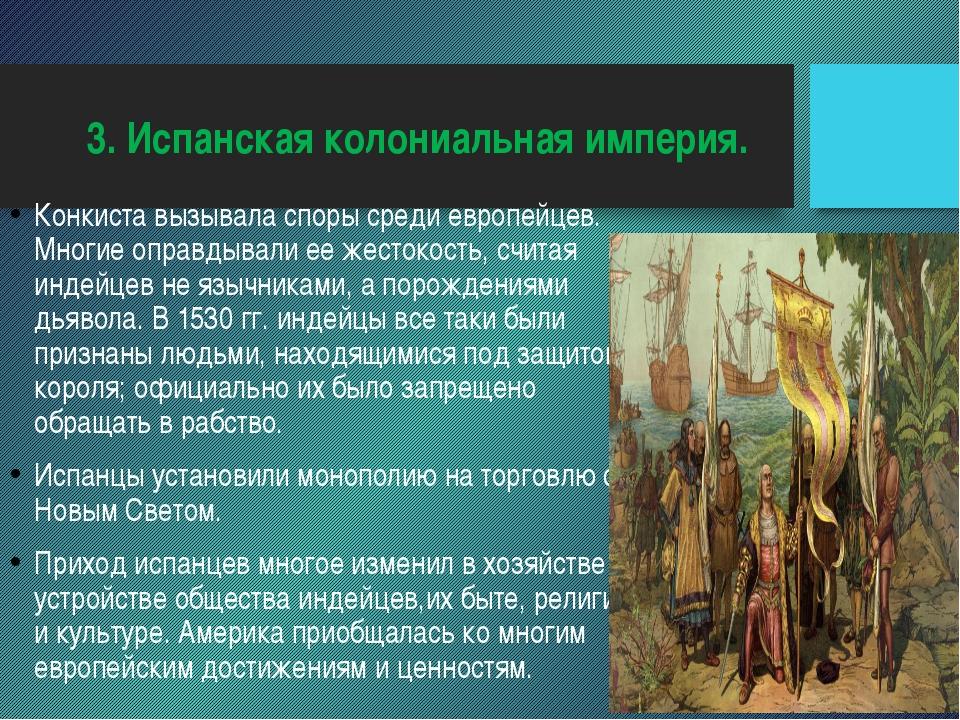 3. Испанская колониальная империя. Конкиста вызывала споры среди европейцев....