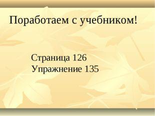 Поработаем с учебником! Страница 126 Упражнение 135