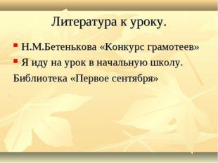 Литература к уроку. Н.М.Бетенькова «Конкурс грамотеев» Я иду на урок в началь