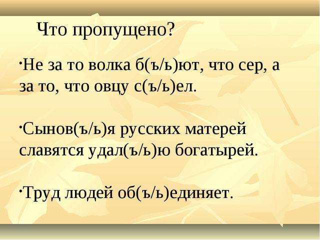 Что пропущено? Не за то волка б(ъ/ь)ют, что сер, а за то, что овцу с(ъ/ь)ел....