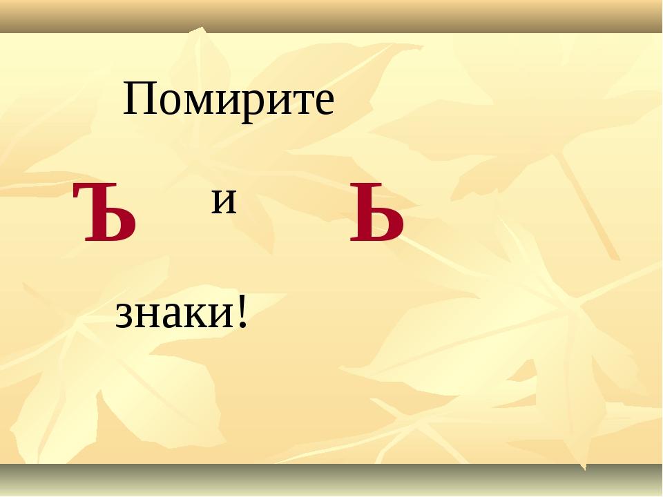 Помирите Ъ и Ь знаки!