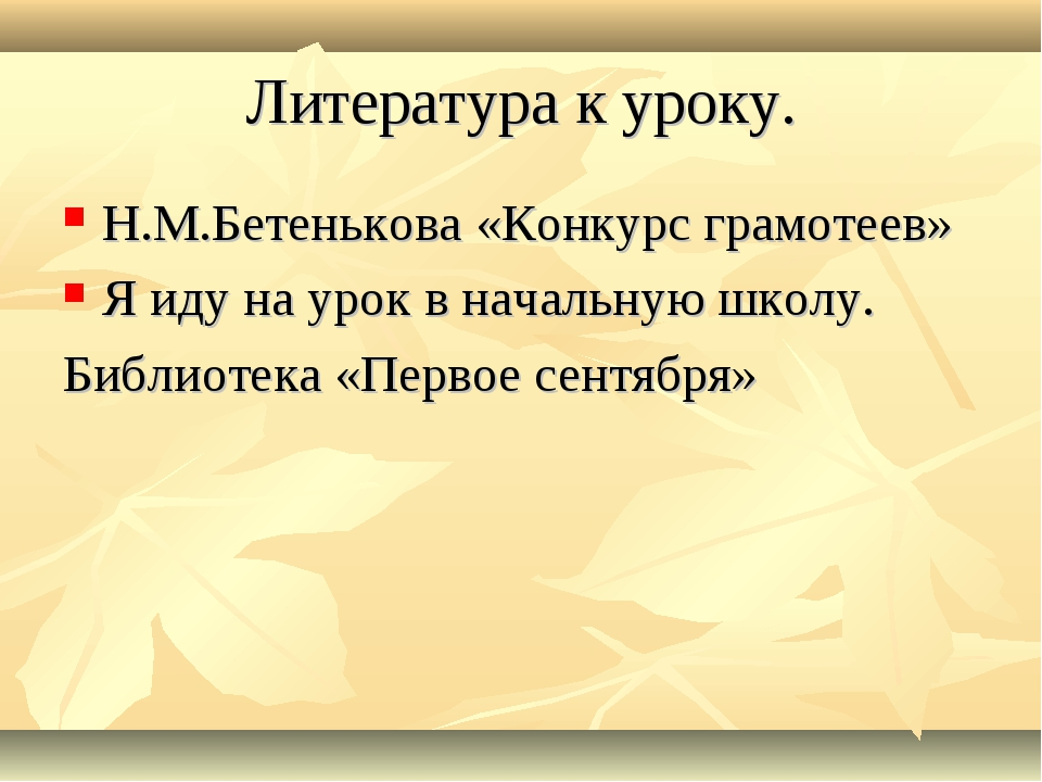 Литература к уроку. Н.М.Бетенькова «Конкурс грамотеев» Я иду на урок в началь...
