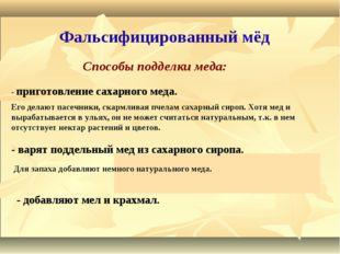 Фальсифицированный мёд Способы подделки меда: - приготовление сахарного меда