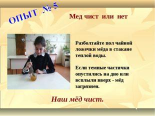 Мед чист или нет Разболтайте пол чайной ложечки мёда в стакане теплой воды. Е