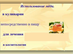 Использование мёда. в кулинарии непосредственно в пищу для лечения в космето