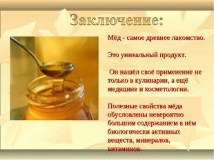 Мёд - самое древнее лакомство. Это уникальный продукт. Он нашёл своё примене