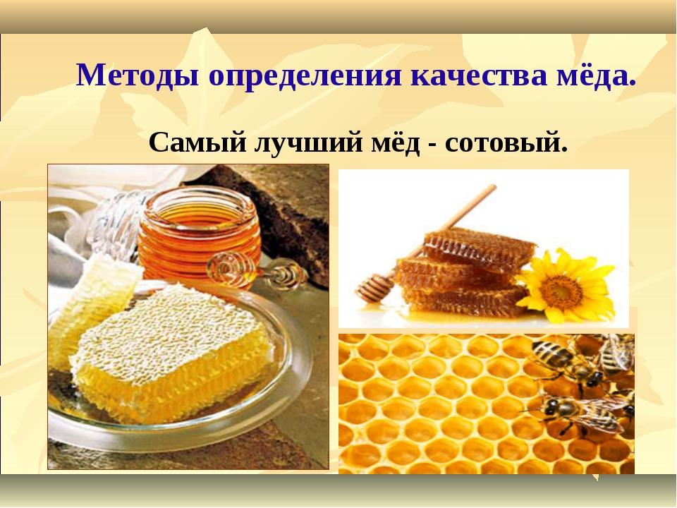 Самый лучший мёд - сотовый. Методы определения качества мёда.