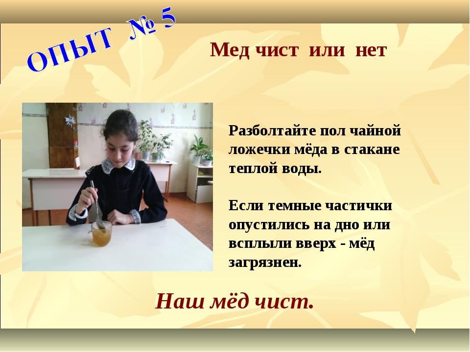 Мед чист или нет Разболтайте пол чайной ложечки мёда в стакане теплой воды. Е...
