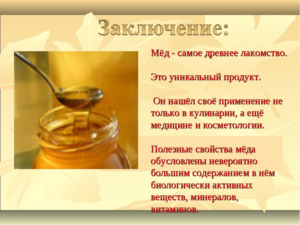 Мёд - самое древнее лакомство. Это уникальный продукт. Он нашёл своё примене...
