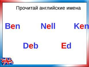 Прочитай английские имена Ben Nell Ken Deb Ed