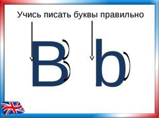 Учись писать буквы правильно B b