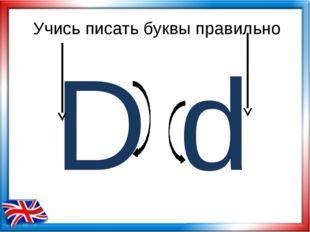 Учись писать буквы правильно D d