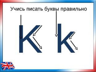 Учись писать буквы правильно K k