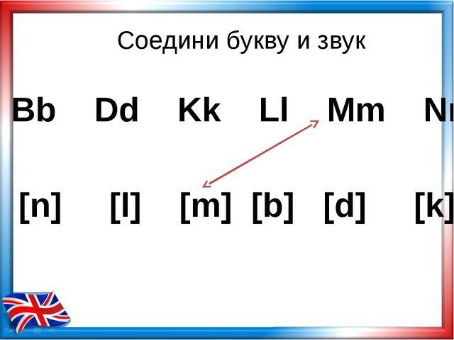 Соедини букву и звук Bb Dd Kk Ll Mm Nn [n] [l] [m] [b] [d] [k]