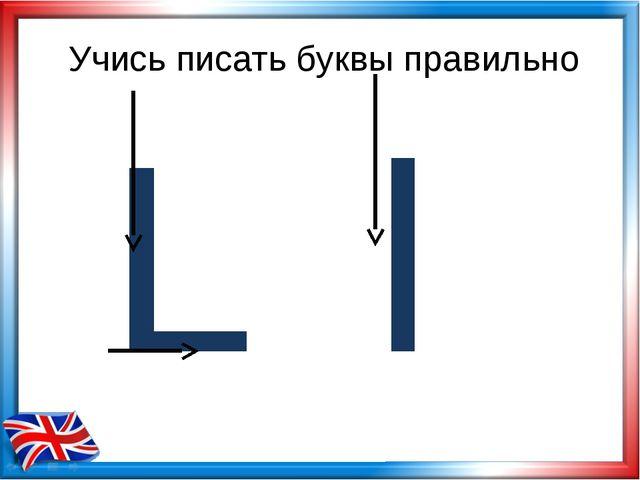 Учись писать буквы правильно L l