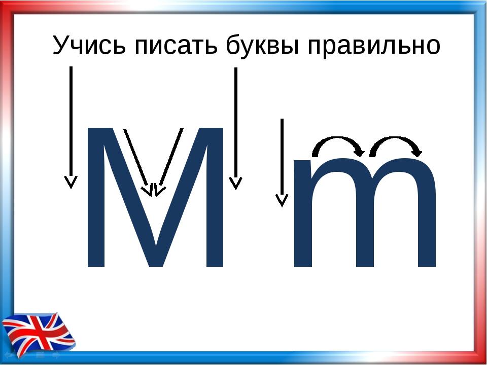 Учись писать буквы правильно M m