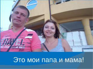 Итак, моя мамочка!