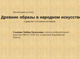 Презентацию на тему: к уроку № 1 в 5 классе составила: Ельшина Любовь Василье