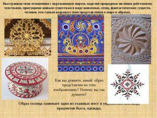 Образ солнца занимает одно из главных мест в украшении жилища, предметов быта