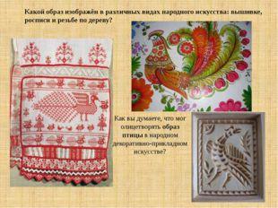 Какой образ изображён в различных видах народного искусства: вышивке, росписи