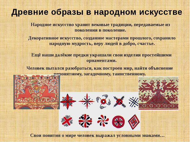 Древние образы в народном искусстве Народное искусство хранит вековые традици...