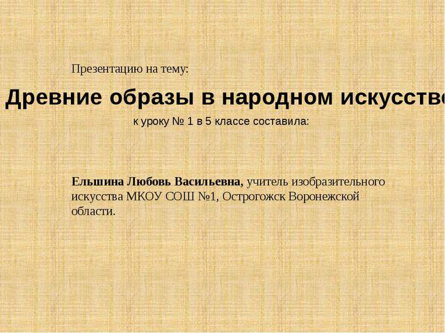 Презентацию на тему: к уроку № 1 в 5 классе составила: Ельшина Любовь Василье...